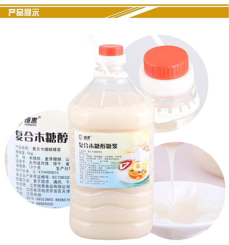 复合木糖醇